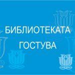 """Детски и Средношколски комплекс гостува на ДГ """"Българче"""""""