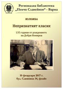 plakat-nemirov