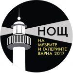 Нощ на музеите и галериите Варна 2017