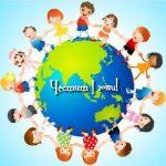 1 юни – Международен ден на детето