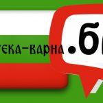 Варненската библиотека с домейн на кирилица!