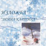 "Коледна изложба ""Зимна картина"""