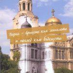 """Премиера на книгата """"Варна – връщане към миналото и поглед към бъдещето"""""""