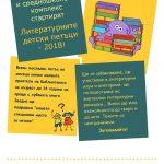 Литературни детски петъци – 2018