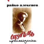 Изложба за Райко Алексиев