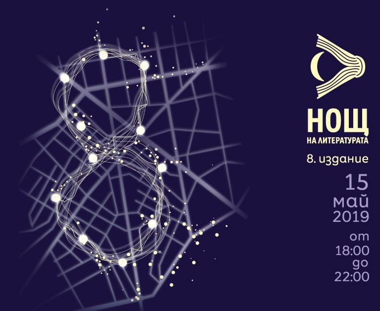 Нощ на литературата Варна 2019