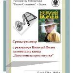 Среща-разговор с режисьора Николай Волев