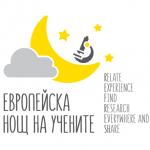 Европейска нощ на учените