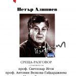 Среща-разговор за Петър Алипиев