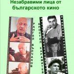 """Изложба """"Незабравими лица от българското кино"""""""