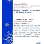 Коледни изложби