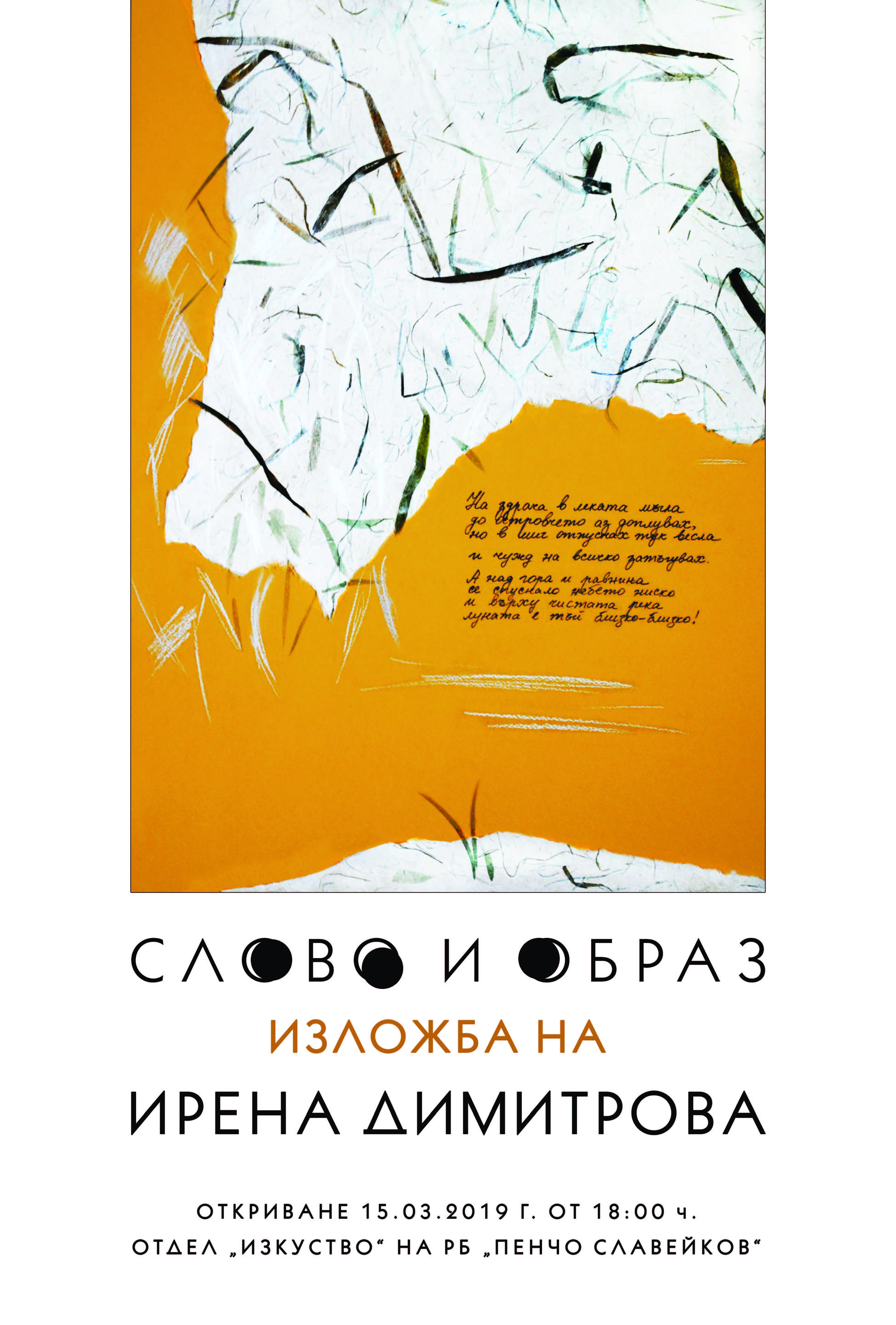 """Изложба """"Образ и слово"""""""