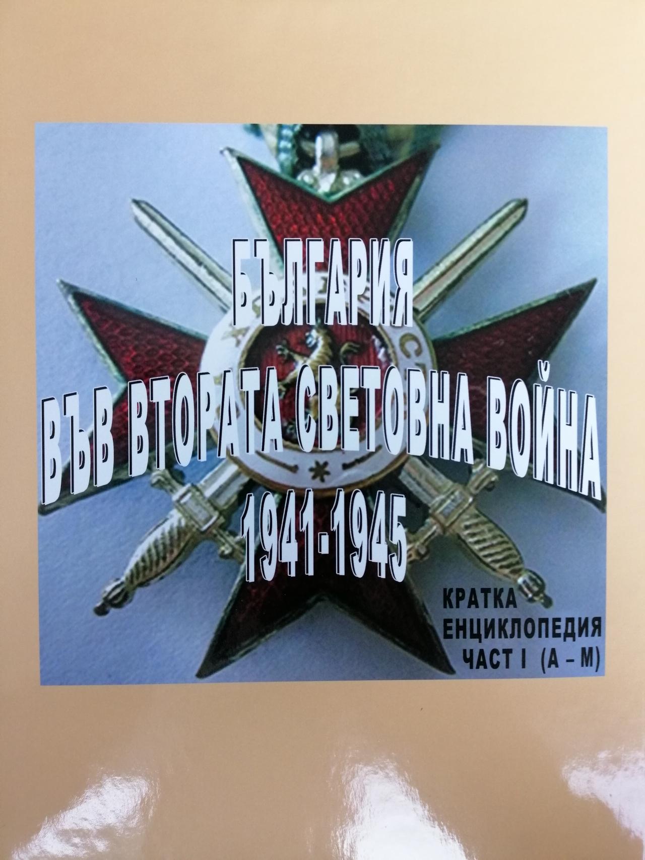 """Представяне на енциклопедия """"България във Втората световна война 1941 -1945 г."""""""