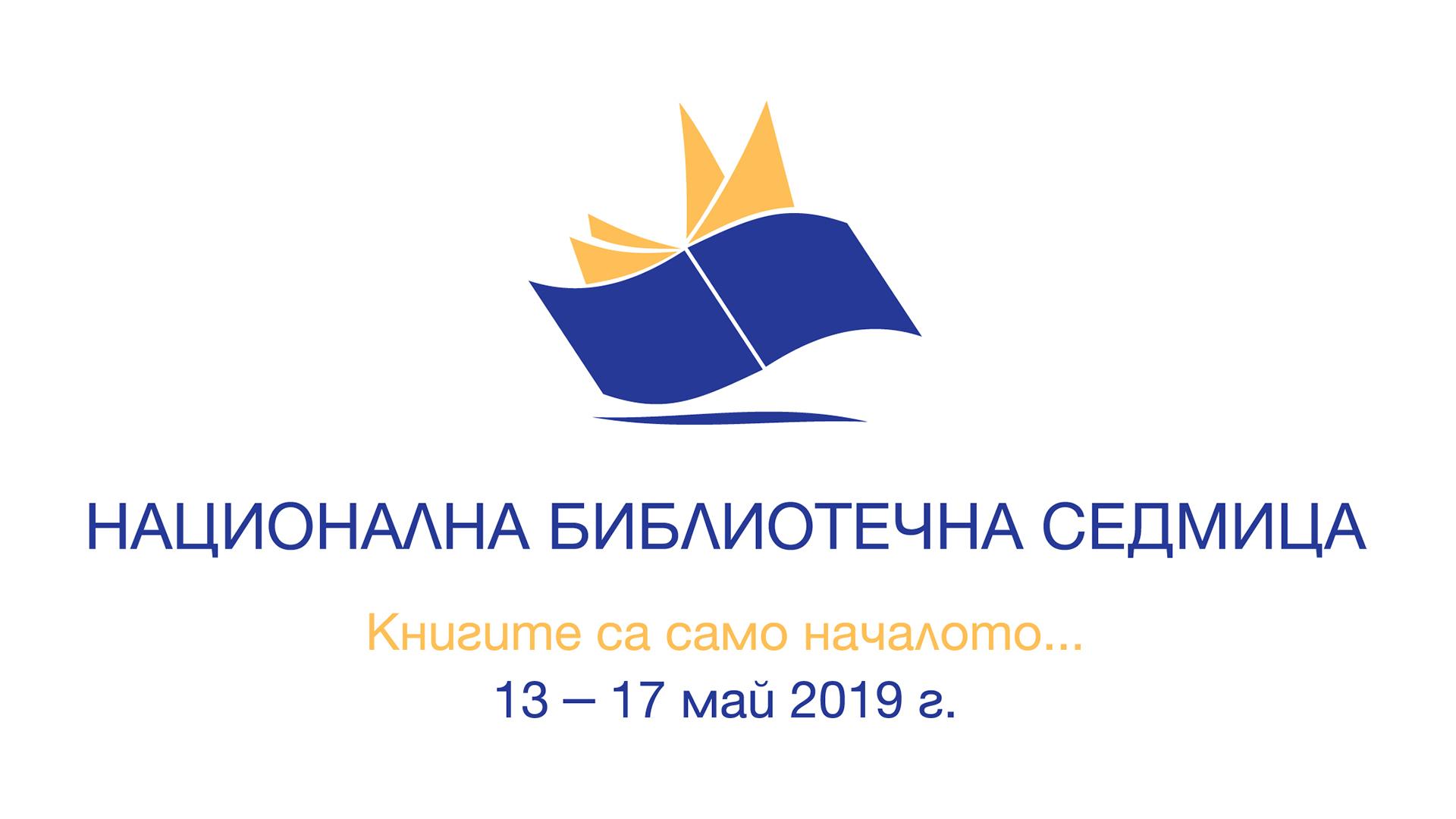 Национална библиотечна седмица 2019