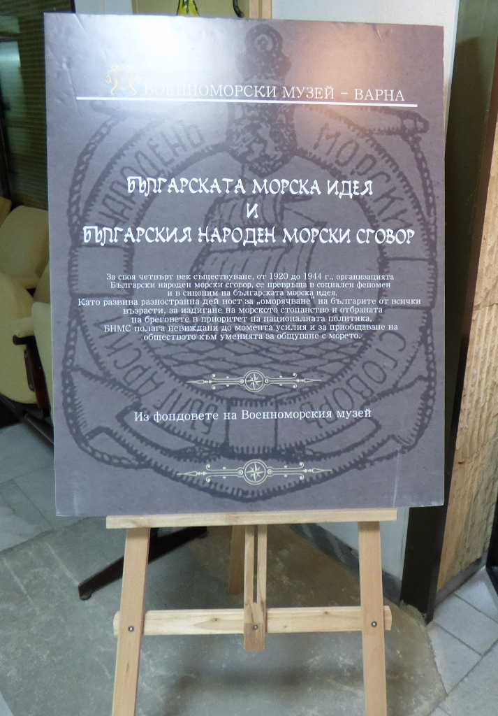 """Гостуваща изложба """"Българската морска идея и Български народен морски сговор"""""""