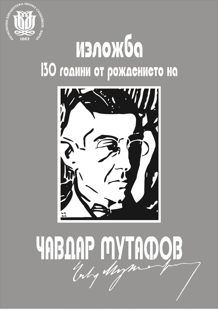 """Изложба """"130 години от рождението на Чавдар Мутафов"""""""