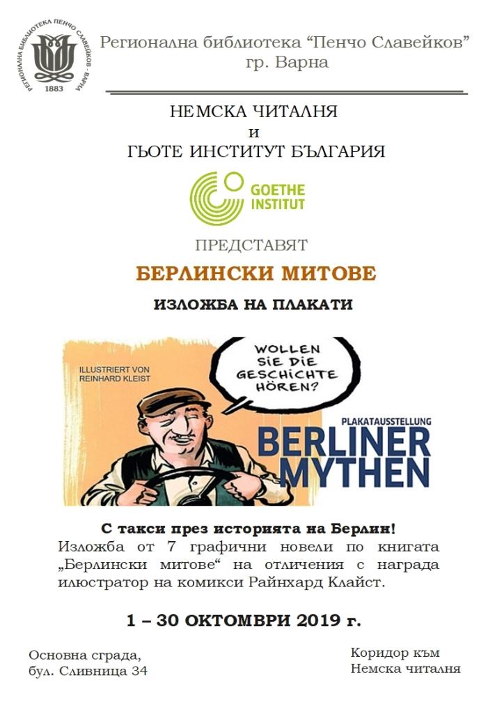"Изложба на плакати ""Берлински митове"""