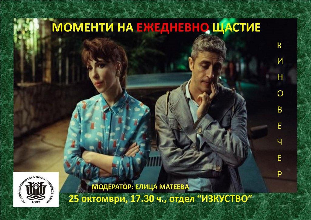 Кинолектория