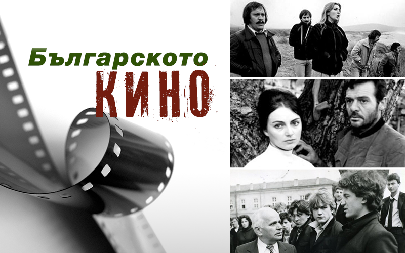 Българско кино – филми, актьори, режисьори