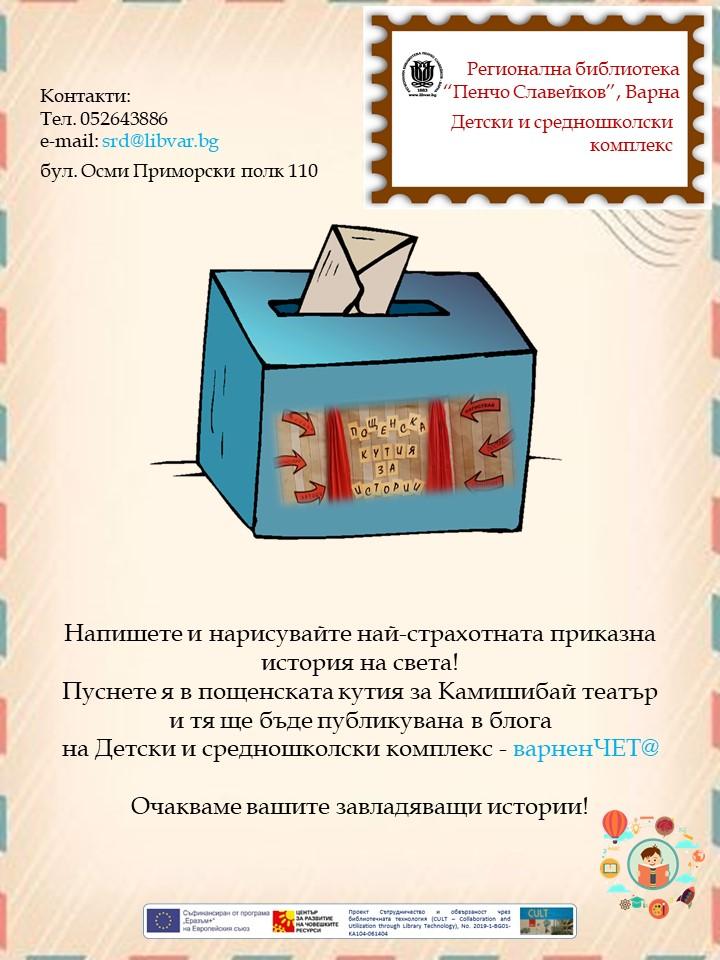 Пощенска кутия за истории