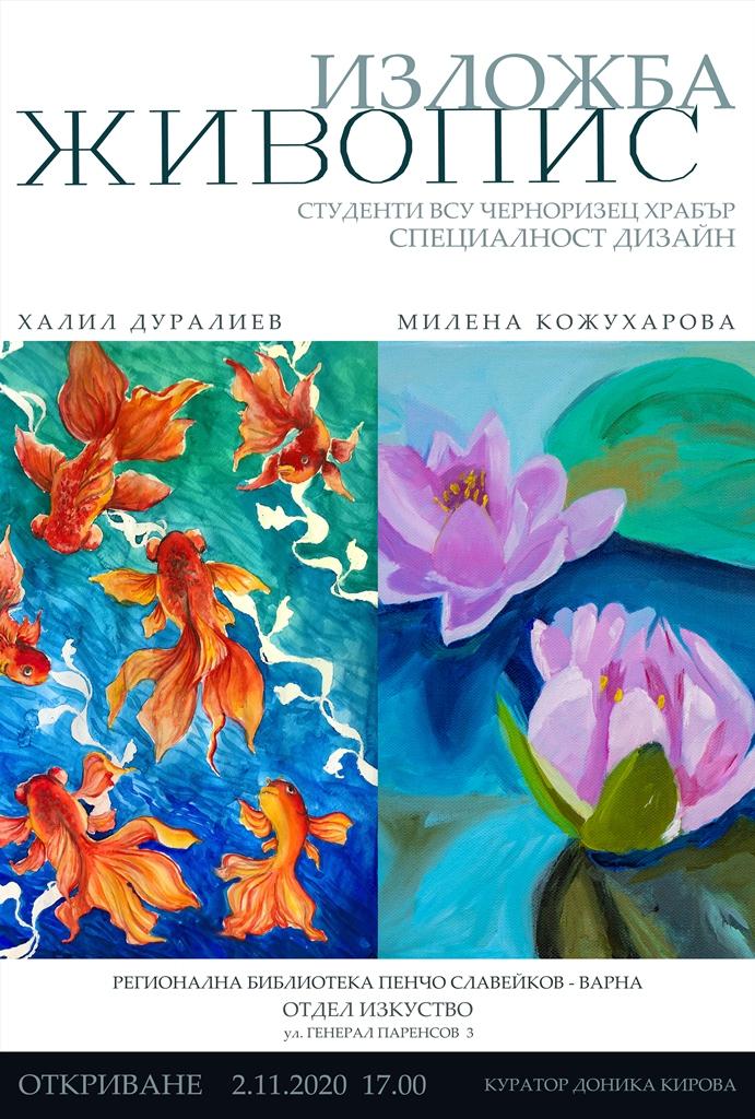 Изложба живопис: Халил Дуралиев и Милена Кожухарова