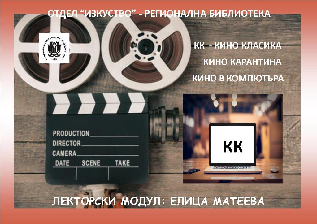 Кинолектория онлайн