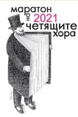 Маратон на четящите хора' 2021