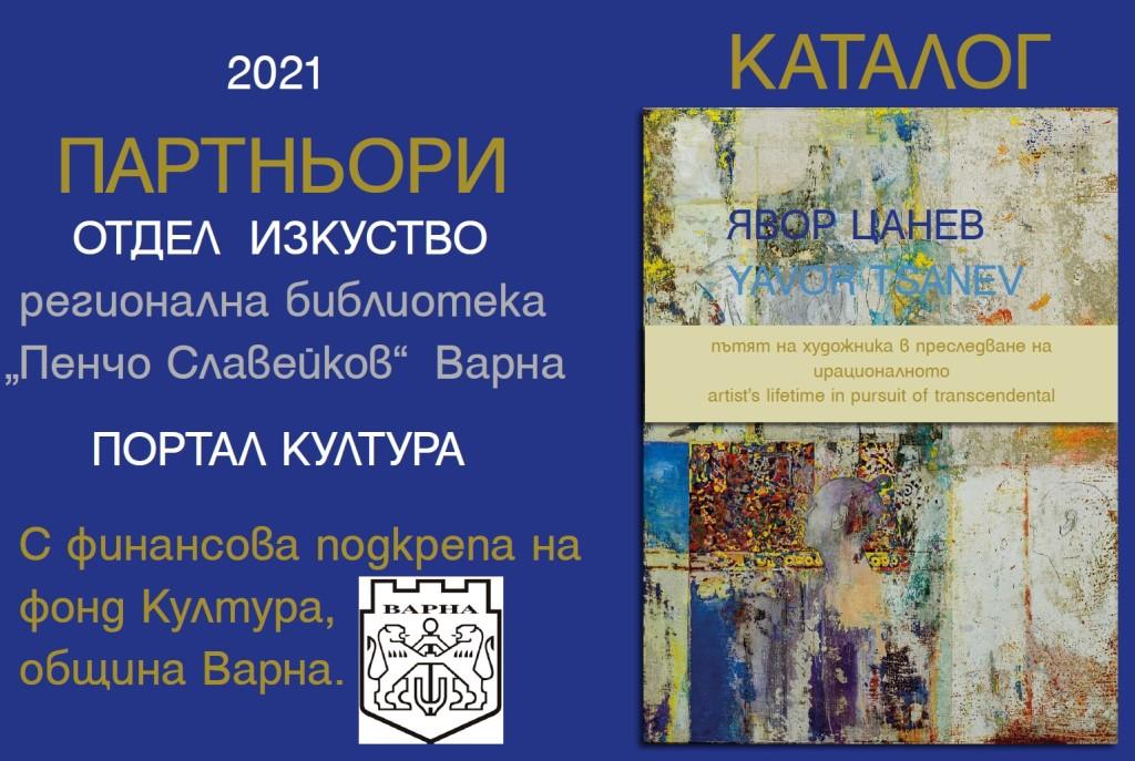 Представяне каталог на художника Явор Цанев