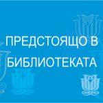 Регионална среща на библиотекари от Варна и региона