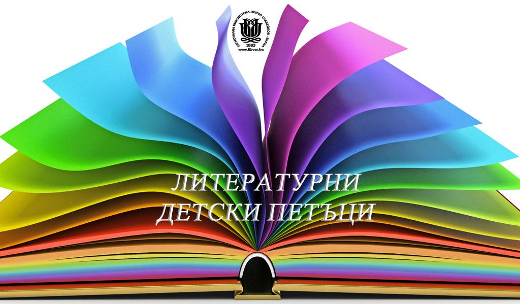 Литературни детски петъци – 2020